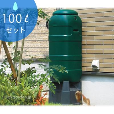 雨水タンク「アクアリゾット 100L 全部セット」