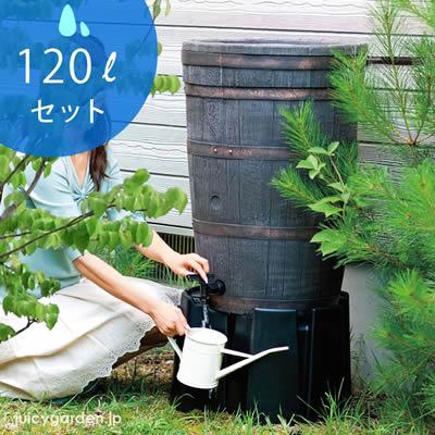 雨水タンク 天水桶「アクアリゾット 木樽型 120L 全部セット」