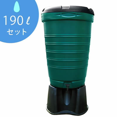 雨水タンク 天水桶 「アクアリゾット 190L 全部セット」