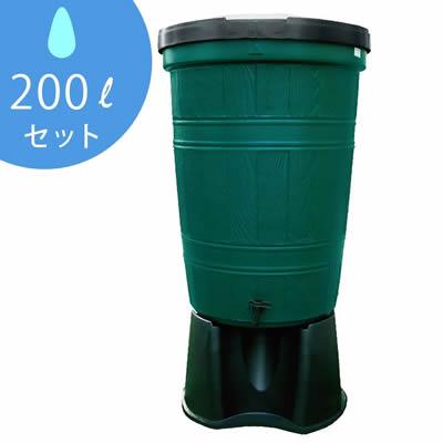 雨水タンク 天水桶 「アクアリゾット 200L 全部セット」