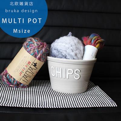 フルーツストッカーや鉢カバーとしても使える小物入れ 「陶器のマルチポット ブルカデザイン (Bruka Design) CHIPS Mサイズ」