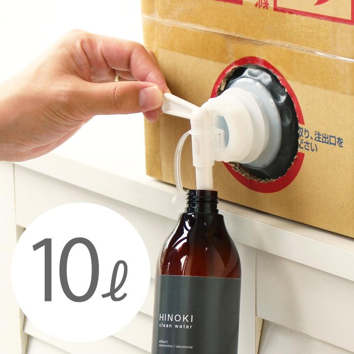 HINOKI clean water ヒノキ クリーンウォーター 詰め替え用 10L