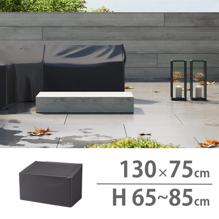 エアロカバー(AeroCover) ガーデンベンチ カバー (Garden bench cover) 130x75xH65/85cm