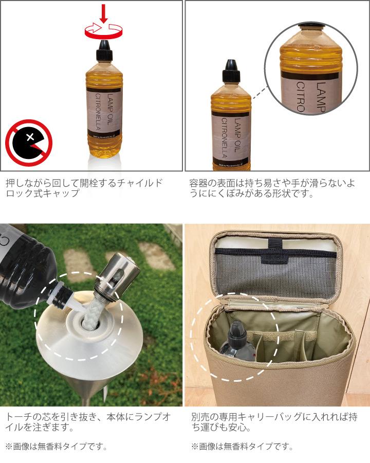 「ガーデントーチ用 ランプオイル シトロネラ 1000ml 1本」
