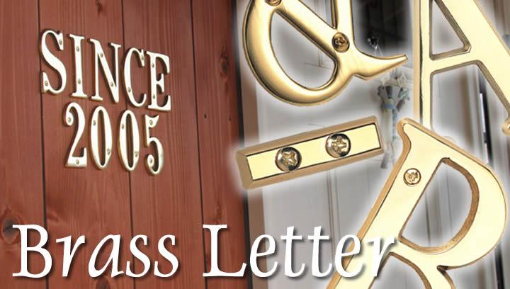 表札1文字 「真鍮切文字 数字(ナンバー)」