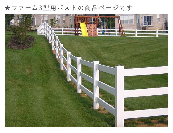 「ホワイトフェンス ファーム3型用ポスト」