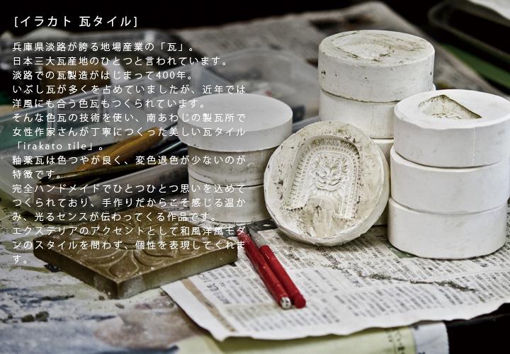 「irakato(イラカト) 瓦タイル 100角 カク1」