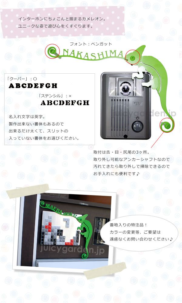 「生き物インターホンカバー表札 カメレオン IPC-51」