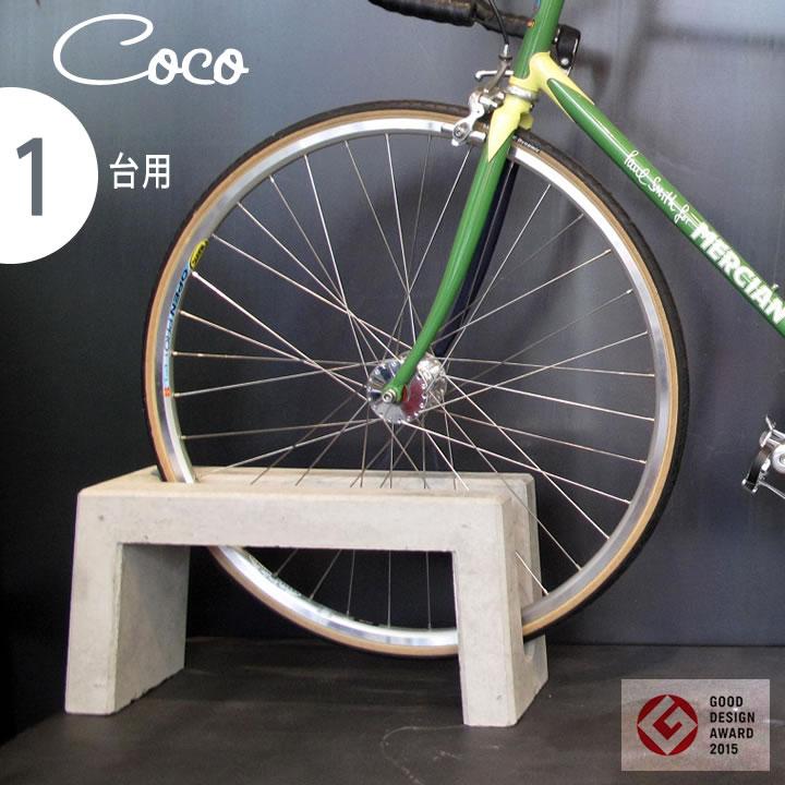 ンクリート製自転車スタンド Coco 片面1台用