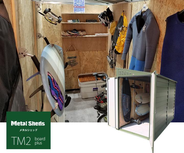 横乗り系スポーツ用品物置「メタルシェッド TM2 ボードプラス」