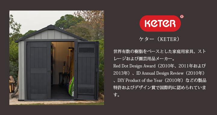 「ケター (KETER) マノール ガーデンシェッド 4×3 (MANOR 4×3)」