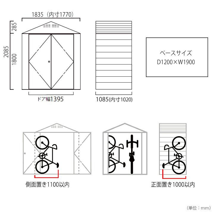 「メタルシェッド TM6CP サイクルプラス」