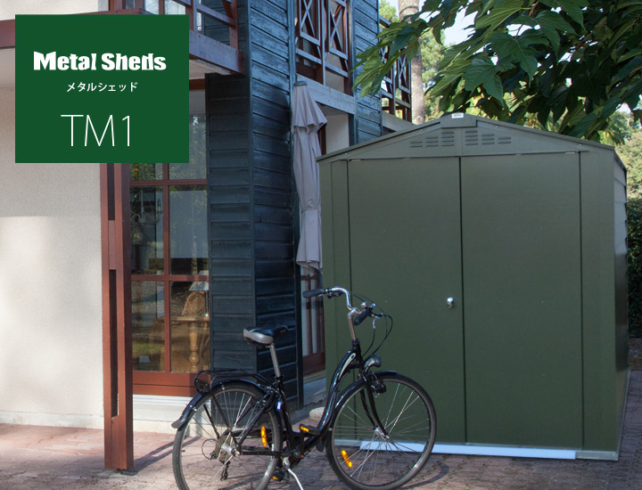 大型の屋外物置 バイク保管庫 英国製 「メタルシェッド TM1 アペックスルーフ」