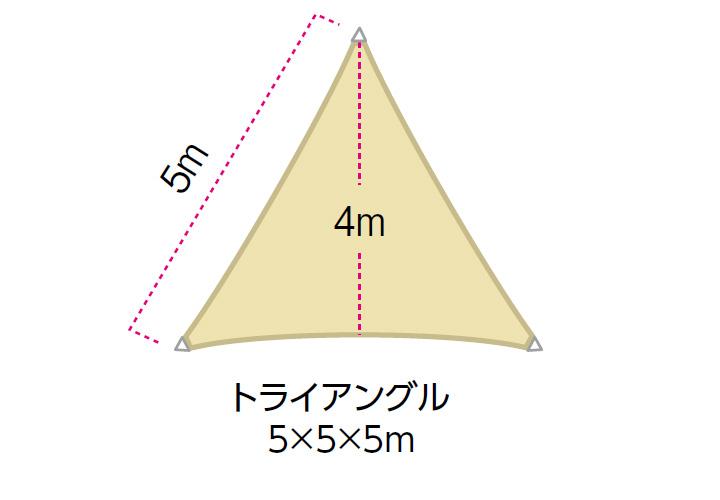 シェードセイル トライアングル 5m