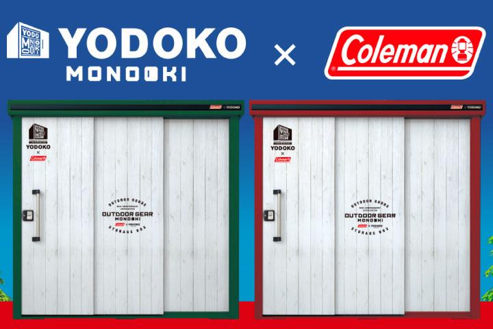 「Coleman × YODOKO コラボ物置(一般型)」