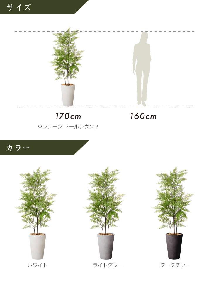 グリーン×プランターセット「w/g ファーン×Tall Round」[高さ170cm・人工樹木・人工観葉植物]