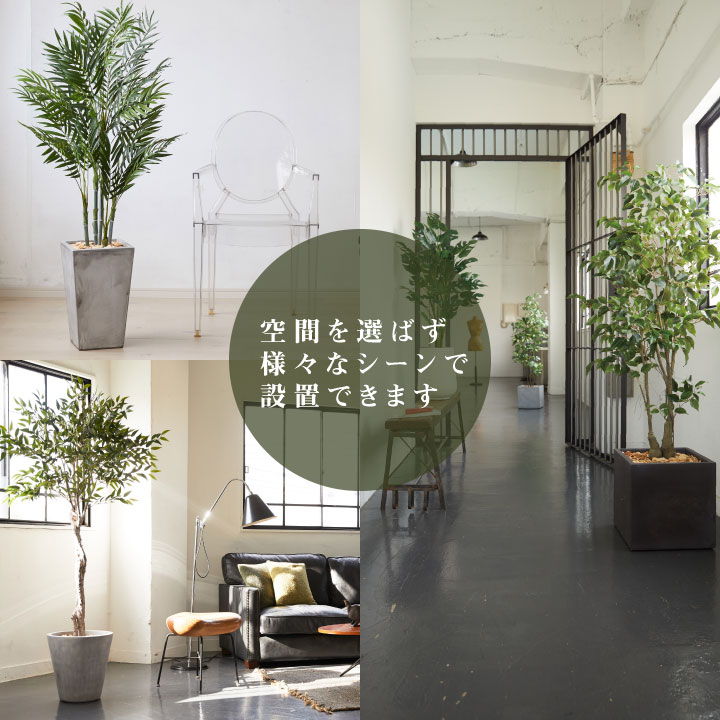 グリーン×プランターセット「w/g ファーン×Drop Round」[高さ170cm・人工樹木・人工観葉植物]