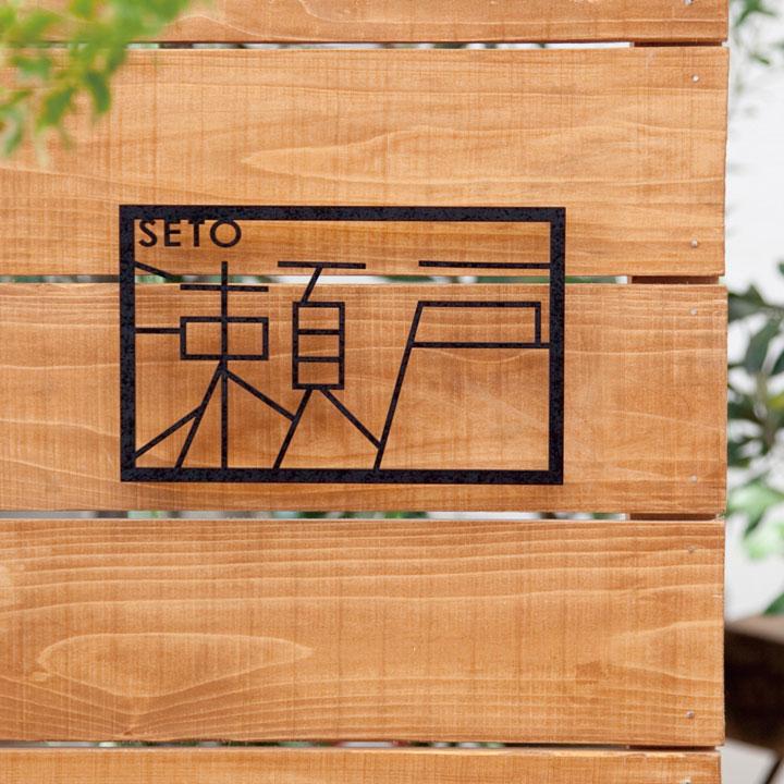 ミニマムアート漢字表札O-moji 02