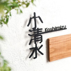漢字とアルファベットがセットの表札 「おしゃれ切り文字戸建て表札  一筆線 (いっぴつせん)」 【取り付け工事対応商品:区分A】