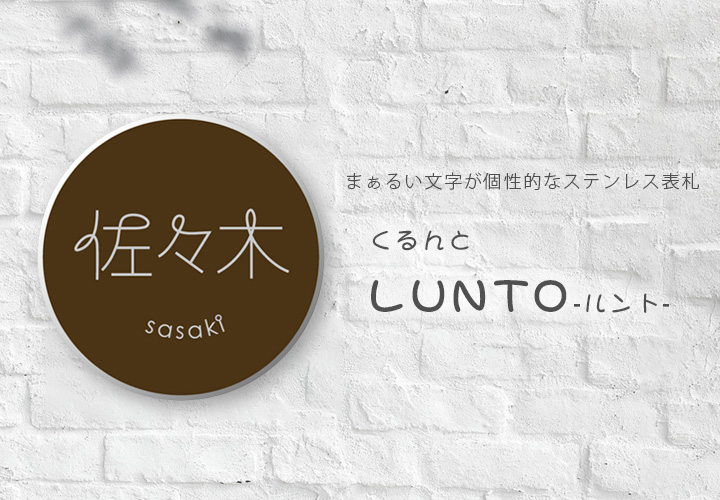 ステンレス表札 ルント (LUNTO) ラウンドMサイズ 直径180mm
