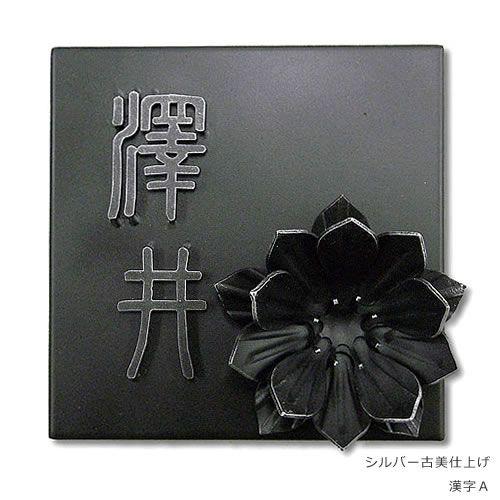 和錆 N81 【楼蓮】(ロータス)
