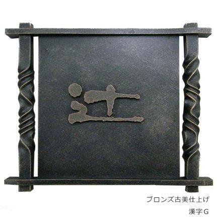 和錆 N82 【志乃和】(シノワ)