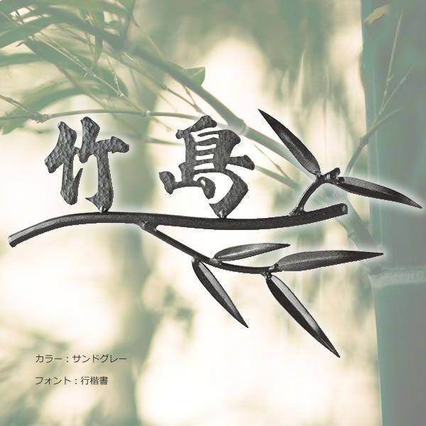 和の心-竹-
