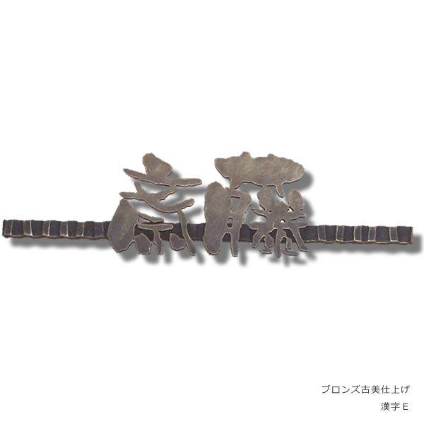 N72 骨(コチ)