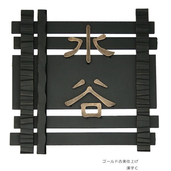 N76 垣(カキ)