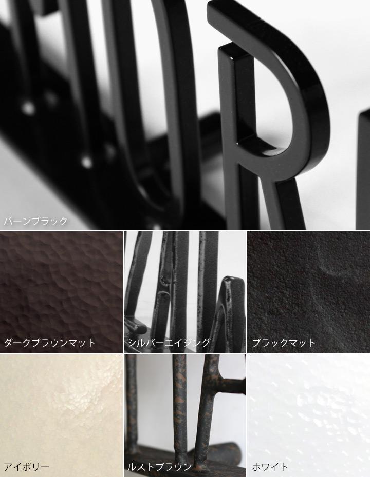 「フォレストヒルズ ネームプレート レーザーカット切文字 S48」