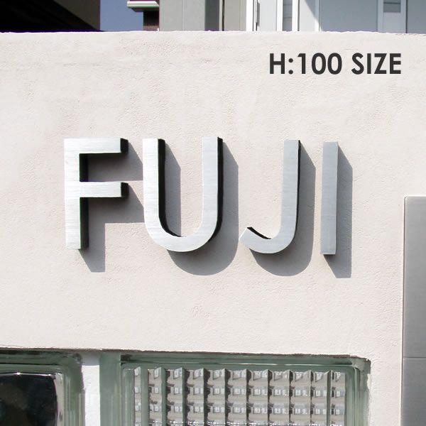 鋳物文字H100mm
