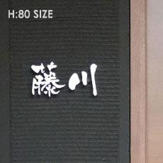 どんなエクステリアにも馴染む鋳物のサイン 「H80アルミ鋳物表札1文字」 【取り付け工事対応商品:区分B】