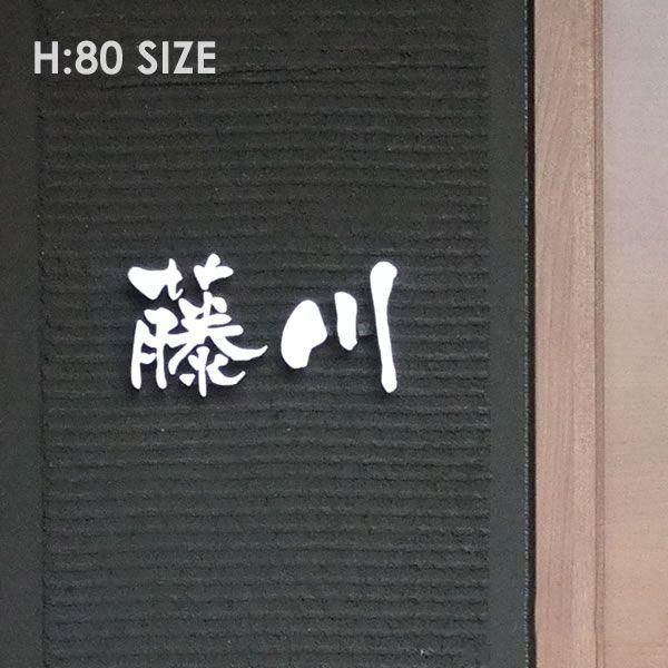 鋳物文字H80mm