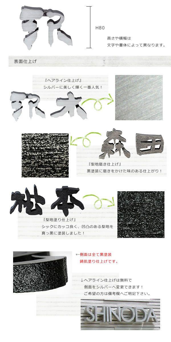 文字だけのシンプルなサイン 「H80アルミ鋳物表札1文字」