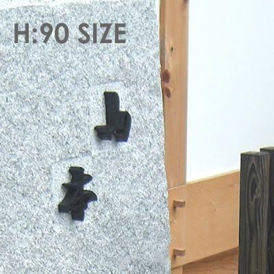 鋳物文字H90mm
