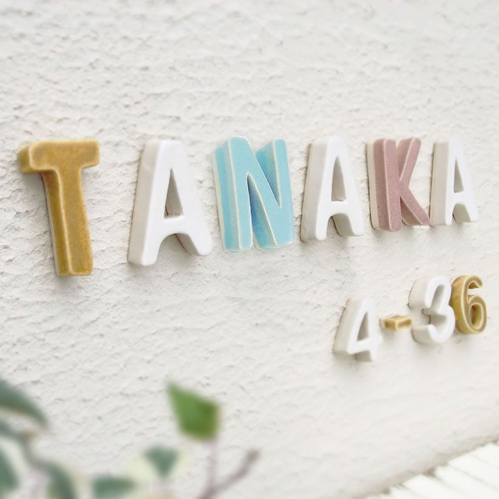 かわいい陶器文字表札