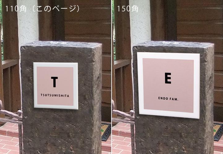 ポーセリンアート表札 INITIAL(イニシャル) 〜by salon de SHIORIEL〜 110角