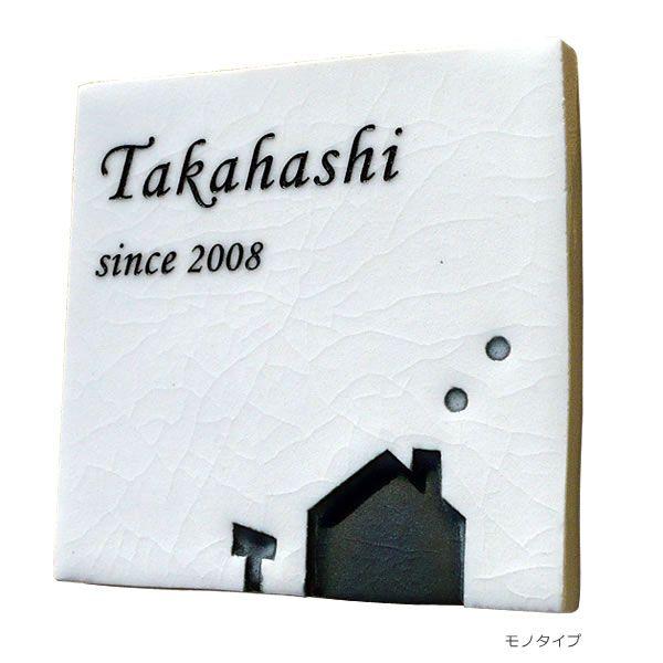 LT陶器の表札 「マイハウス」