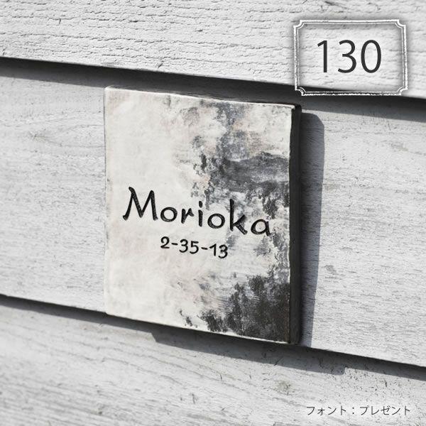 シャビーな陶器の表札 アジコ130