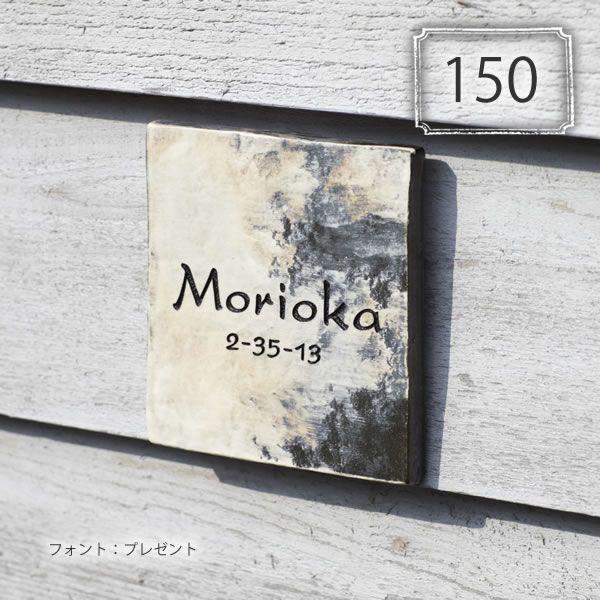 シャビーな陶器の表札 アジコ150