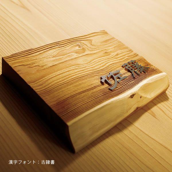 木製表札 耳付き イチイ