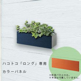 着せ替えできる壁掛けボックス 「プランターボックス ハコトコ(hacotoco)オプション ロング専用カラーパネル 1枚 W330×H110mm」