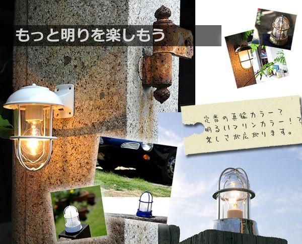 真鍮ライト マリンランプ カラー4色 bh1000 真鍮ライト juicy garden