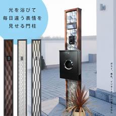 「門柱 エアリーフェイス2」LED照明付 表札別売り。ポスト別売り。