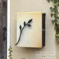 漆喰と木の枝がモチーフの可愛いA4対応郵便受け 「Branche ブランシュ」 【取り付け工事対応商品:区分A】