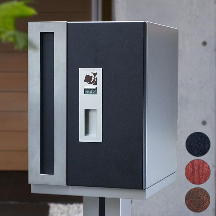 一戸建て用 「宅配ボックス W-BOX スタンドタイプ (3色) 本体+スタンドセット ダイヤル錠付き」 ポスト&スタンドセット | JUICY  GARDEN