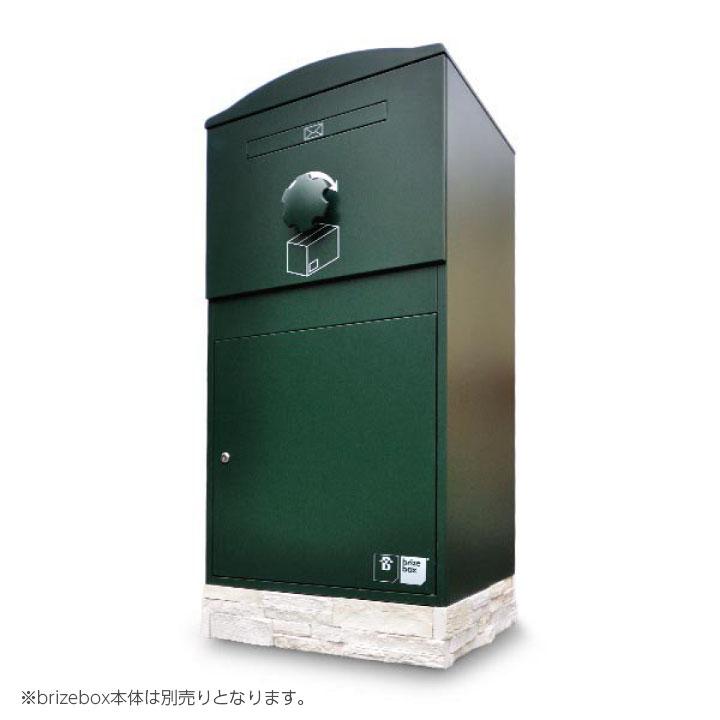 「Brizebox ブライズボックス EXラージ専用 据え置き台座」【宅配ボックス本体別売り】