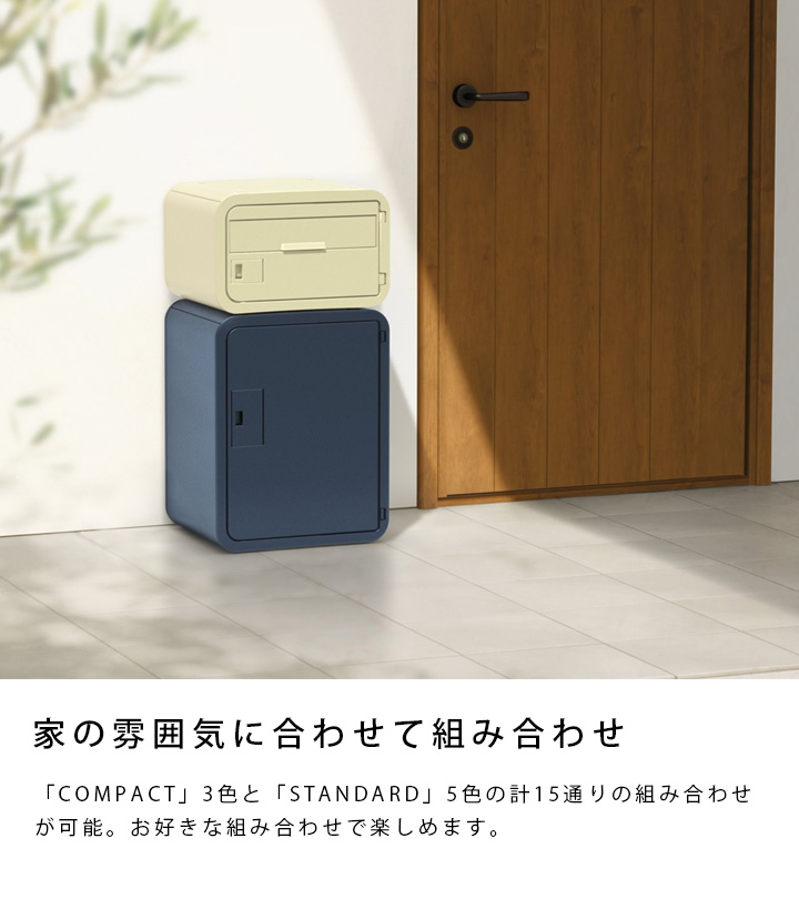 スマポ コンパクト+スタンダード