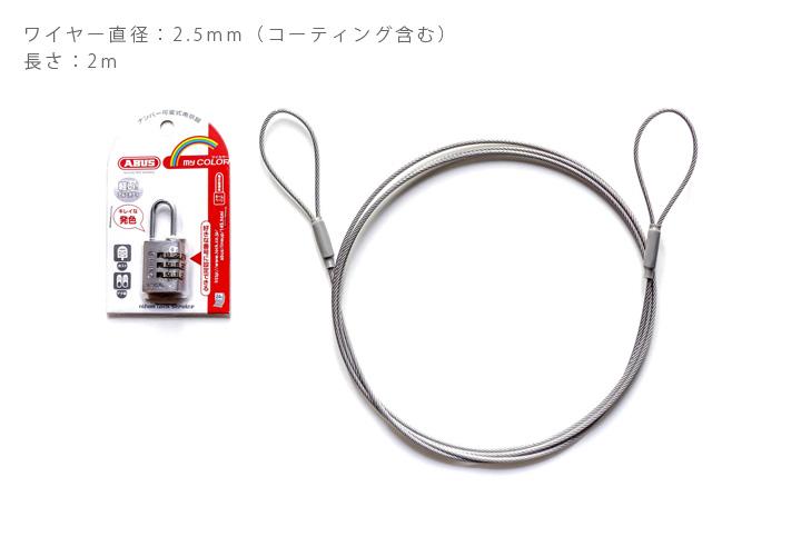 スマポ 専用ワイヤー・南京錠セット