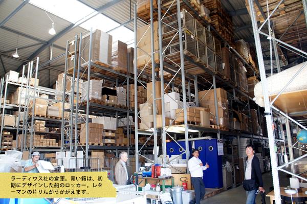 ラーディウス社の倉庫